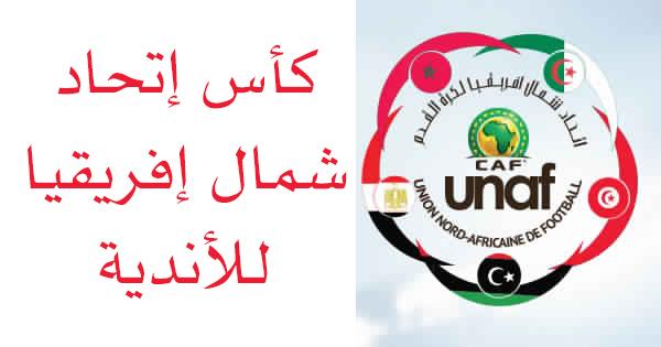 رسمي : تأخير إنطلاق كأس إتحاد شمال إفريقيا للأندية من 13 إلى 14 أوت