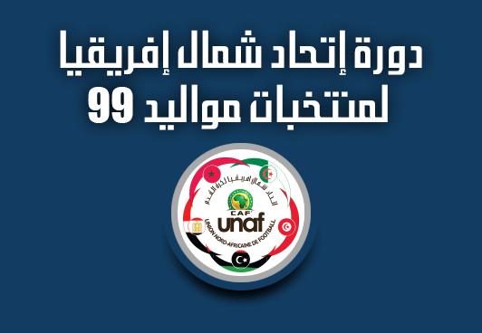 المنتخب التونسي يتوج بلقب دورة إتحاد شمال إفريقيا لأقل من 18 سنة