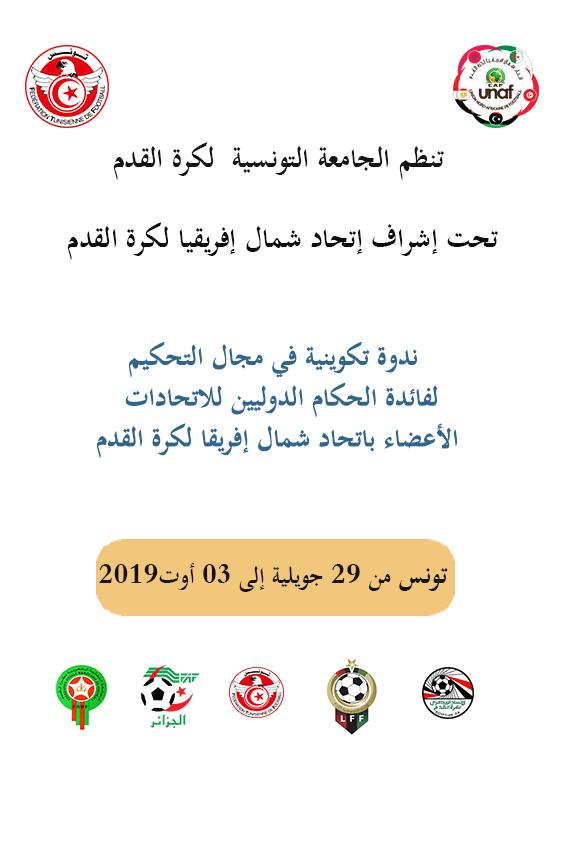تونس تحتضن من 29 الى 3 اوت ندوة تكوينية لفائدة الحكام الدوليين للاتحادات الوطنية الاعضاء باتحاد شمال افريقيا