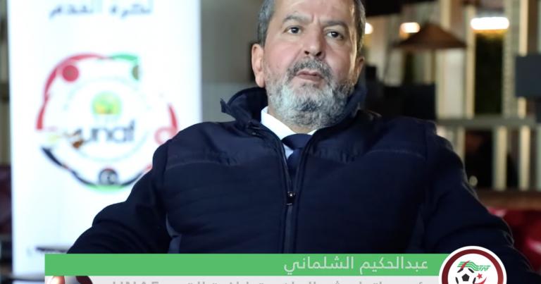 حوار السيد عبد الحكيم الشلماني رئيس اتحاد شمال افريقيا لكرة القدم مع قناة FAF TV
