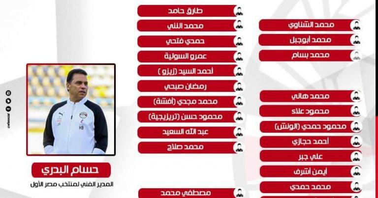 حسام البدري يكشف عن قائمة الفراعنة لمقابلتي الطوغو :