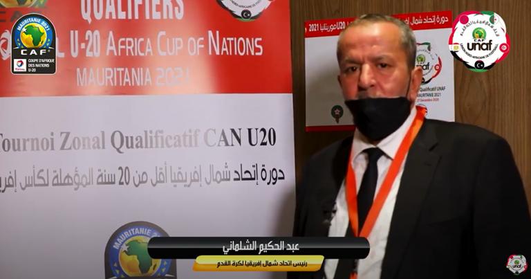 رئيس اتحاد شمال افريقيا لكرة القدم الأستاذ عبد الحكيم الشلماني في حوار خاص