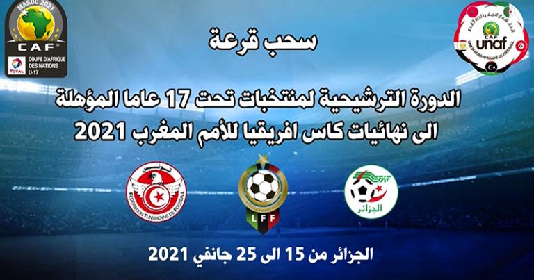 بالفيديو … قرعة دورة اتحاد شمال افريقيا لكرة القدم تحت 17 عاما المؤهلة إلى نهائيات كأس الأمم الإفريقية 2021
