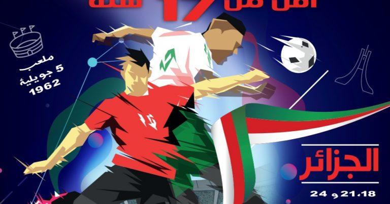 قائمة حكام دورة اتحاد شمال إفريقيا تحت عاما المؤهلة الى كاس أمم افريقيا 2021