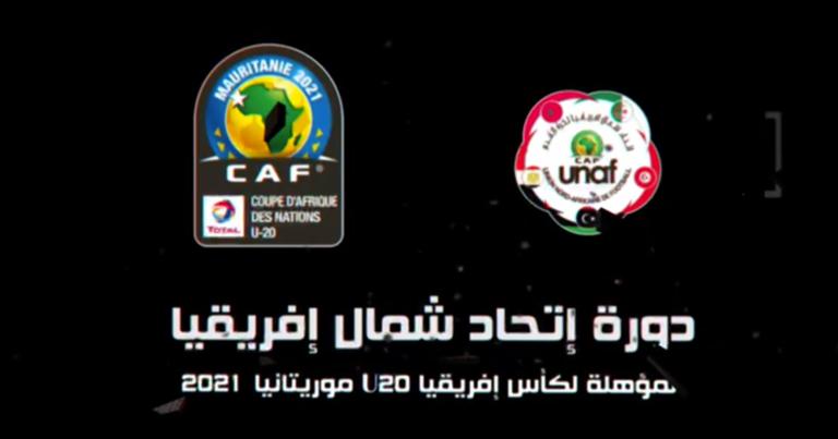 دورة اتحاد شمال افريقيا لكرة القدم المؤهلة  لكأس إفريقيا U20 موريتانيا 2021