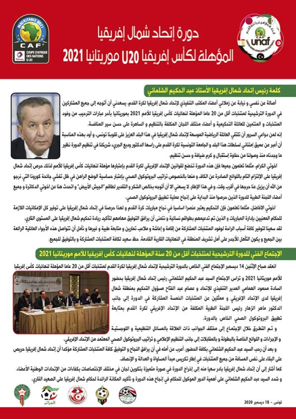 العدد الاول من نشرية دورة اتحاد شمال افريقيا تحت 20 عاما المؤهلة إلى نهائيات كأس الأمم الإفريقية 2021